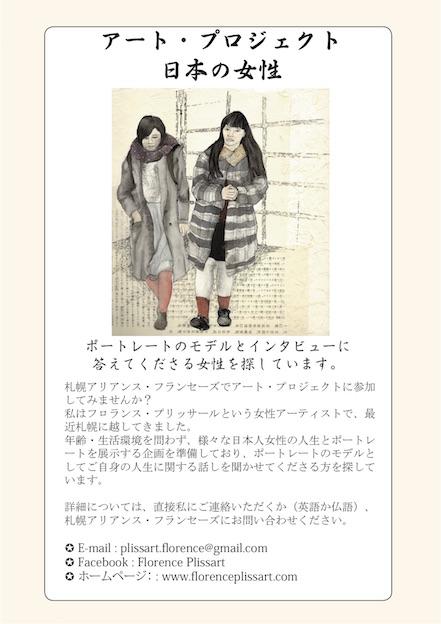 Florence Plissart, portraits de femmes, Japon, Sapporo, Alliance française